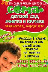 Сёма Зеленоград